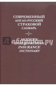 Английский словарь страховых терминов классно зайти