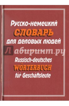 Русско-немецкий словарь для деловых людей