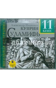 Суламифь. 11 класс (CDmp3), Ардис, Отечественная литература для детей  - купить со скидкой