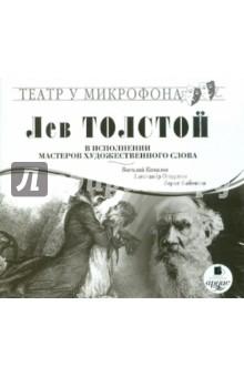Толстой Л. Н. в исполнении мастеров художественного слова (CDmp3)
