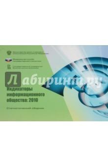 Фото - Индикаторы информационного общества: 2010 индикаторы информационного общества 2011