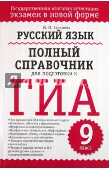 Русский язык. Полный справочник для подготовки к ГИА