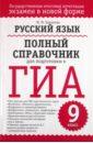 Русский язык: Полный справочник для подготовки к ГИА, Баронова Марина Марковна