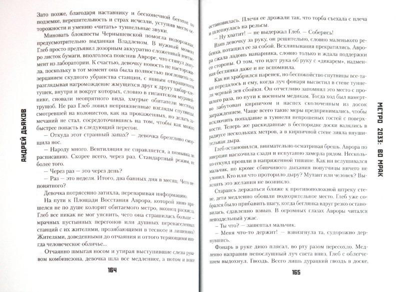 Иллюстрация 1 из 19 для Метро 2033: Во мрак - Андрей Дьяков | Лабиринт - книги. Источник: Лабиринт