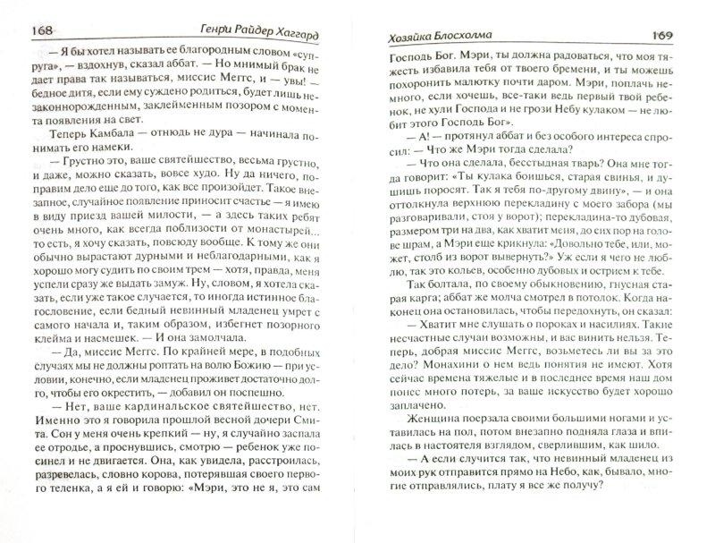 Иллюстрация 1 из 20 для Хозяйка Блосхолма - Генри Хаггард | Лабиринт - книги. Источник: Лабиринт