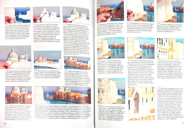 Иллюстрация 1 из 4 для Рисуем по схемам. Венеция. Акварель - Джо Доуден | Лабиринт - книги. Источник: Лабиринт