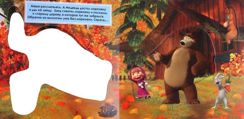 Иллюстрация 1 из 6 для Осень наступила. Маша и Медведь | Лабиринт - книги. Источник: Лабиринт