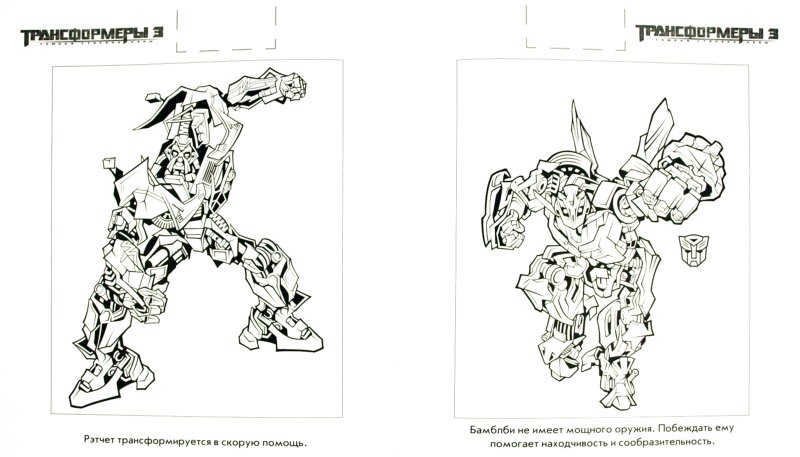 """Иллюстрация 1 из 3 для Наклей и раскрась """"Трансформеры 3"""" (№ 11100)   Лабиринт - книги. Источник: Лабиринт"""