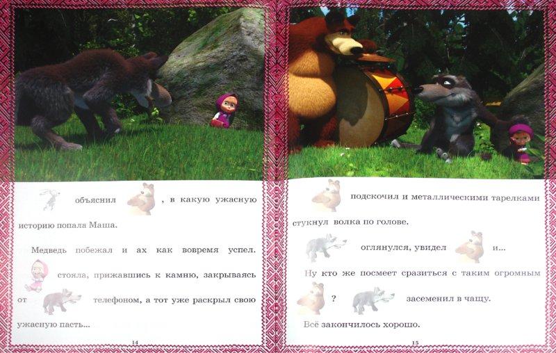 Иллюстрация 1 из 4 для Маша и Медведь. Позвони мне, позвони!   Лабиринт - книги. Источник: Лабиринт