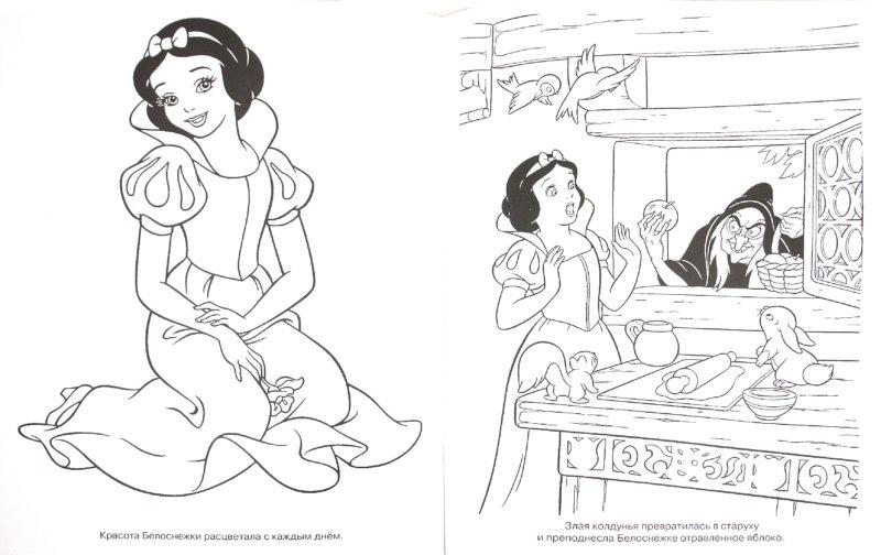 """Иллюстрация 1 из 5 для Волшебная раскраска """"Белоснежка и семь гномов"""" (№ 1162)   Лабиринт - книги. Источник: Лабиринт"""
