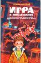Карлов Борис Игра в послушание, или Невероятные приключения Пети Огонькова на Земле и Марсе