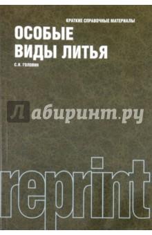 Особые виды литья: краткие стравочные материалы краткое описание пагубного порока онании