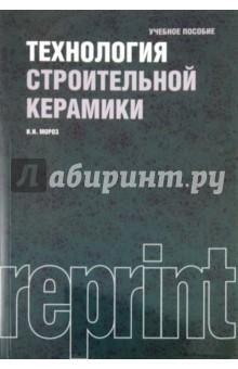 Технология строительной керамики : учебное пособие в н галушкина технология производства сварных конструкций