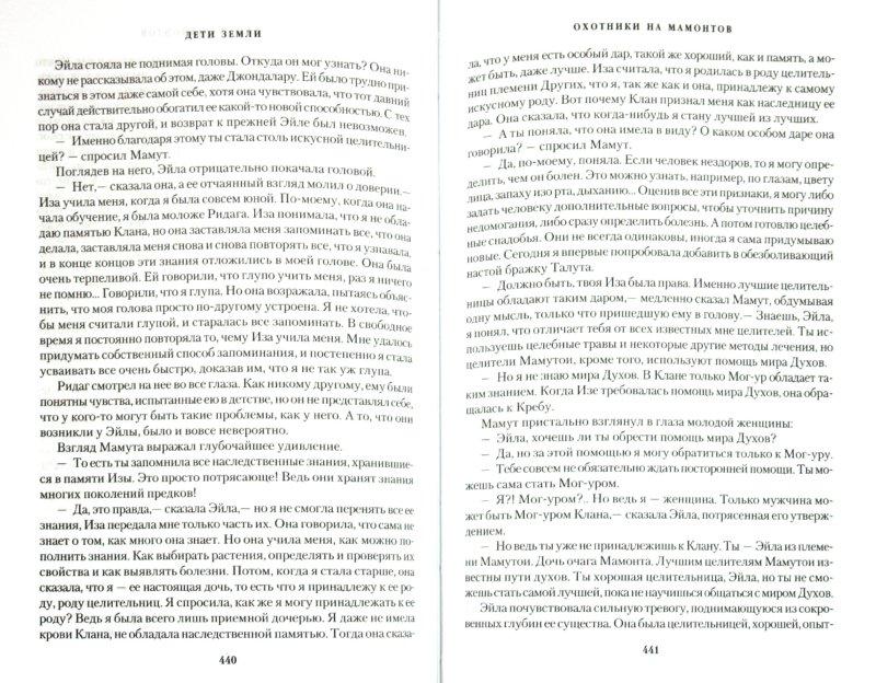 Иллюстрация 1 из 7 для Дети Земли. Книга 3. Охотники на мамонтов - Джин Ауэл | Лабиринт - книги. Источник: Лабиринт