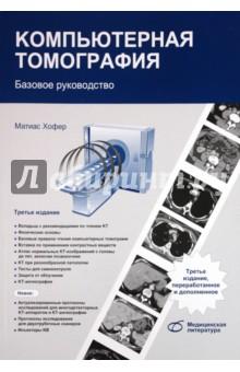 роберт лермонтов к 19 сигнал sos издание третье дополненное Компьютерная томография. Базовое руководство