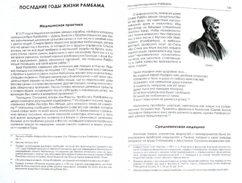 Иллюстрация 1 из 8 для Маймонид: учитель и целитель - Аркадий Барановский | Лабиринт - книги. Источник: Лабиринт
