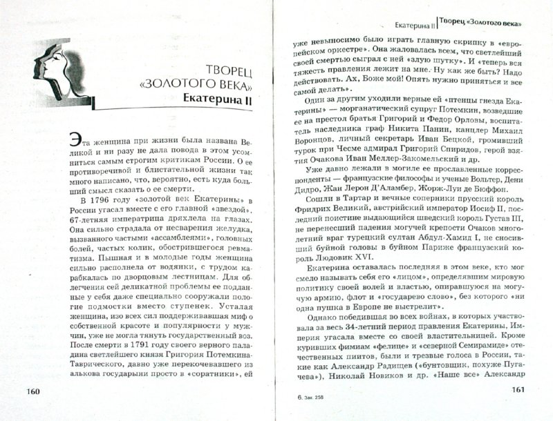 Иллюстрация 1 из 5 для Истории жизни и любви великих женщин - Сергей Кисин | Лабиринт - книги. Источник: Лабиринт