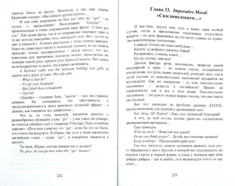Иллюстрация 1 из 6 для Английский для своих - Юрий Дружбинский | Лабиринт - книги. Источник: Лабиринт