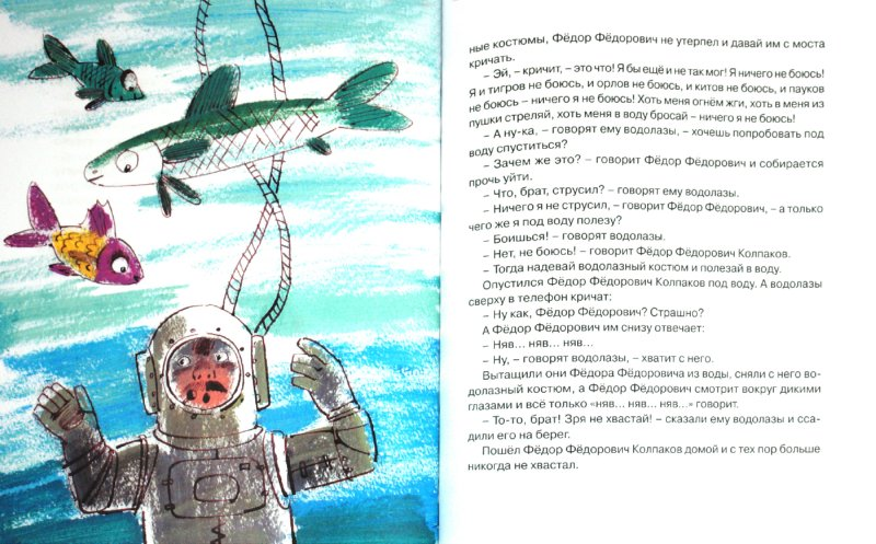 Иллюстрация 1 из 32 для Летят по небу шарики… - Даниил Хармс   Лабиринт - книги. Источник: Лабиринт