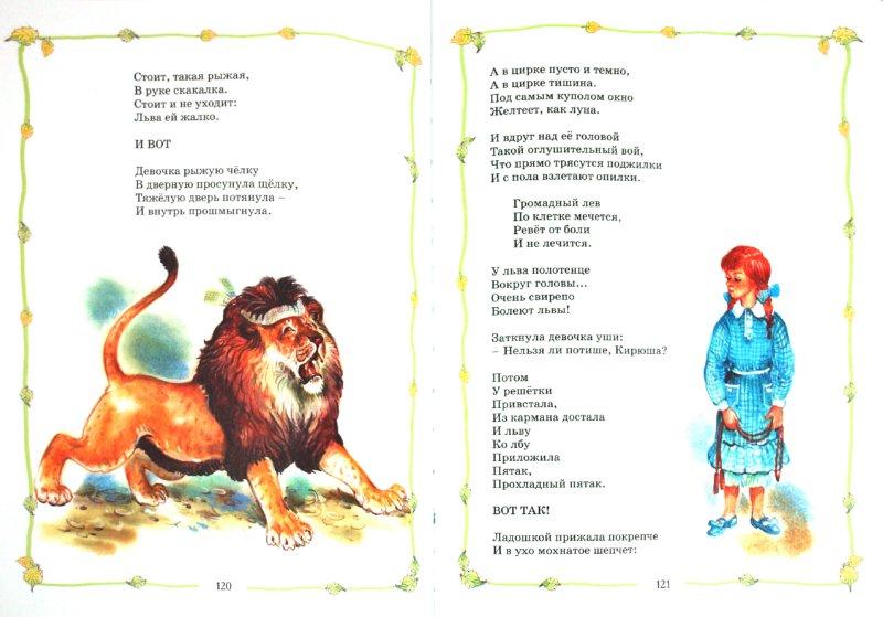 Иллюстрация 1 из 23 для Большая хрестоматия для начальной школы - Пушкин, Осеева, Токмакова | Лабиринт - книги. Источник: Лабиринт
