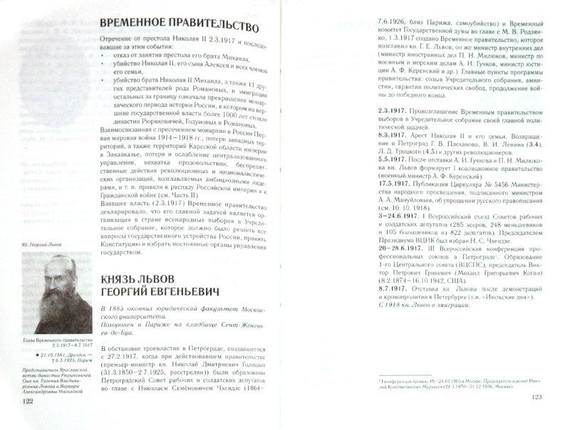 Иллюстрация 1 из 17 для Правители России от Рюрика до наших дней - Пчелов, Чумаков | Лабиринт - книги. Источник: Лабиринт