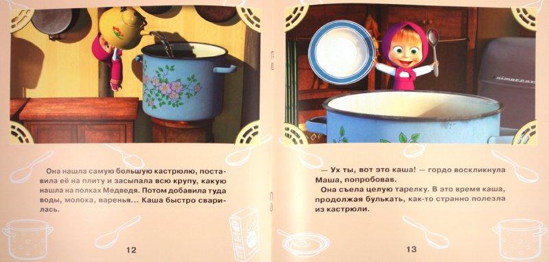 Иллюстрация 1 из 4 для Книжка-квадрат: Маша + Каша. Маша и Медведь | Лабиринт - книги. Источник: Лабиринт