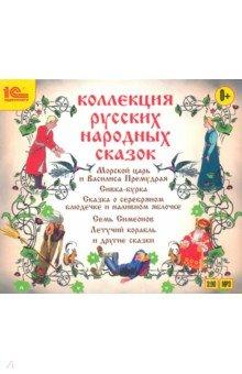 Коллекция русских народных сказок (CDmp3)
