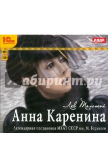 Анна Каренина. Аудиоспектакль. МХАТ СССР (CDmp3)