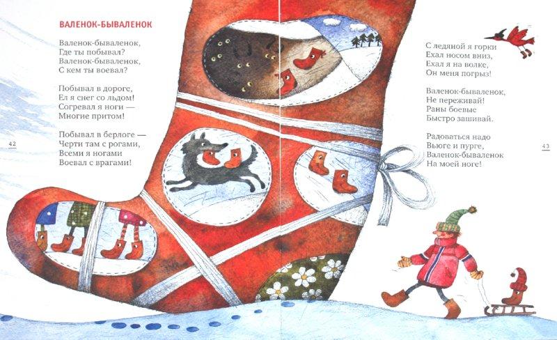 Иллюстрация 1 из 46 для Лимон Малинович Компресс - Юнна Мориц   Лабиринт - книги. Источник: Лабиринт