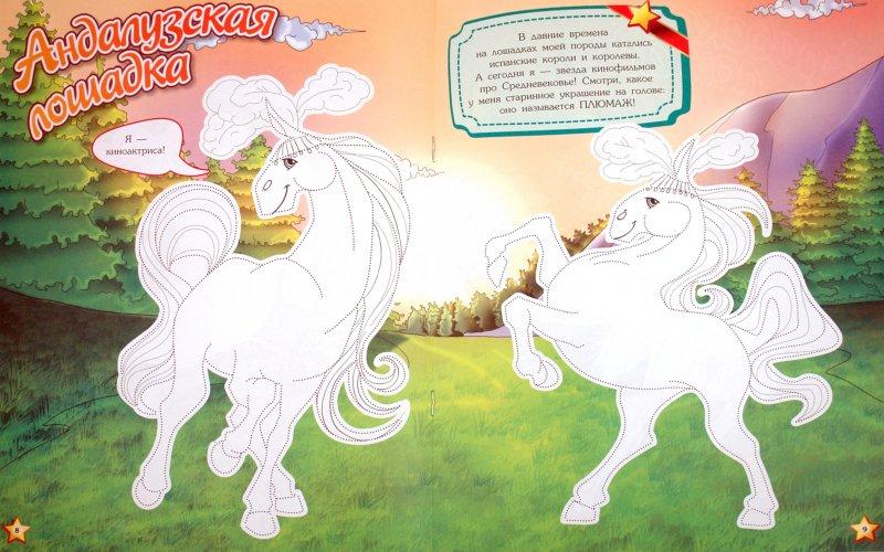 Иллюстрация 1 из 3 для Раскраска. Лошадки. Конные профессии. Выпуск 2   Лабиринт - книги. Источник: Лабиринт