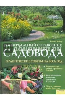 Универсальный справочник садовода. Практические советы на весь год