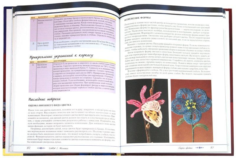 Иллюстрация 1 из 7 для Волшебные цветы из бисера - Зои Шнайдер | Лабиринт - книги. Источник: Лабиринт