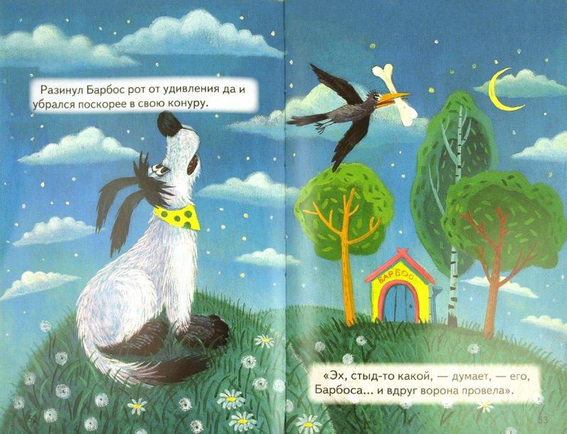 Иллюстрация 1 из 22 для Для самых маленьких. Барбос Ротозей | Лабиринт - книги. Источник: Лабиринт