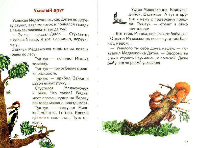 Иллюстрация 1 из 16 для Для самых маленьких. Зайкин клад - В. Степанов | Лабиринт - книги. Источник: Лабиринт