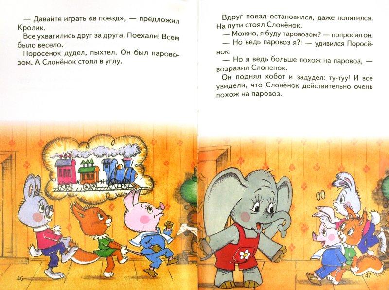 Иллюстрация 1 из 21 для Для самых маленьких. Песенка мышонка - Карганова, Сапгир, Цыферов   Лабиринт - книги. Источник: Лабиринт