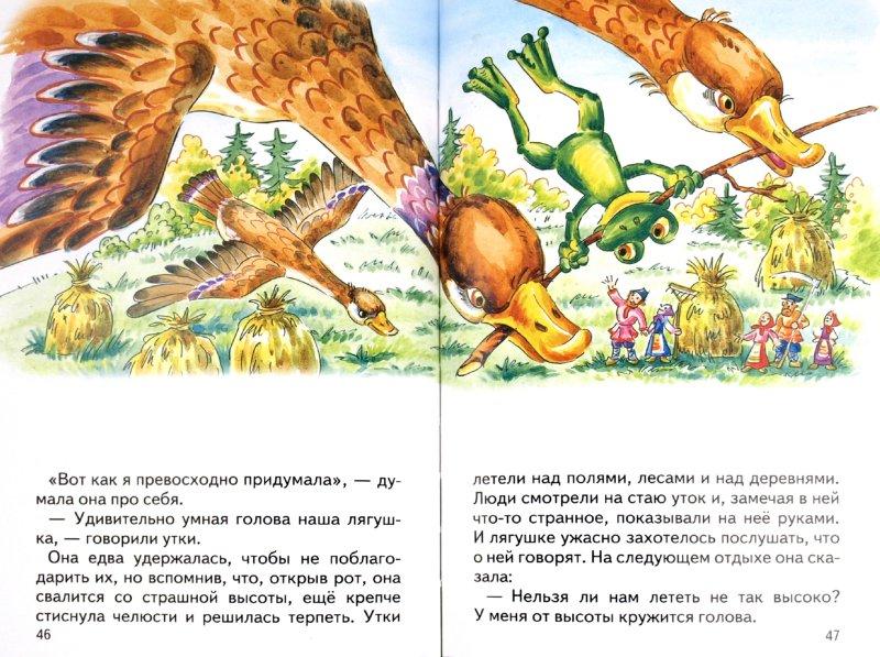 Иллюстрация 1 из 6 для Для самых маленьких. Храбрый утенок - Карганова, Житков, Гаршин   Лабиринт - книги. Источник: Лабиринт