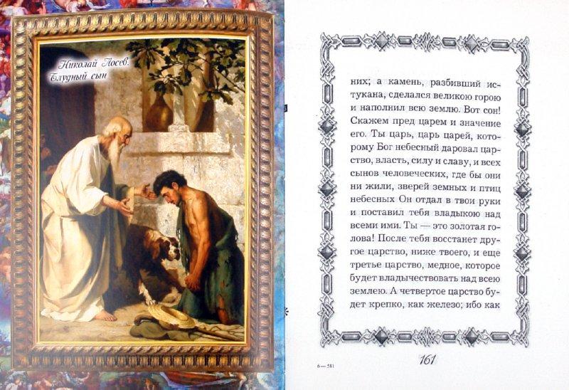 Иллюстрация 1 из 8 для Мудрейшие притчи древности | Лабиринт - книги. Источник: Лабиринт