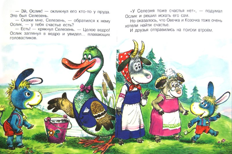 Иллюстрация 1 из 15 для Как ослик счастье искал - Екатерина Карганова   Лабиринт - книги. Источник: Лабиринт