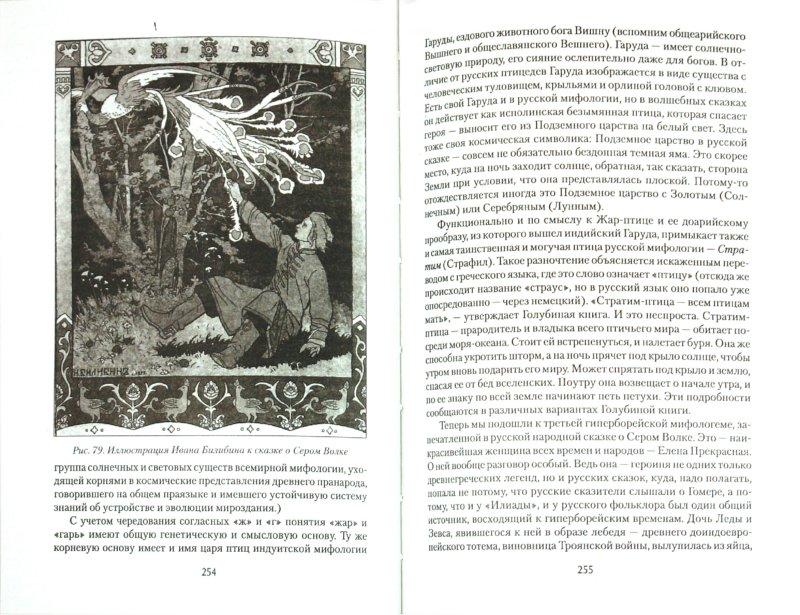 Иллюстрация 1 из 14 для Гиперборейские тайны Руси - Валерий Демин | Лабиринт - книги. Источник: Лабиринт