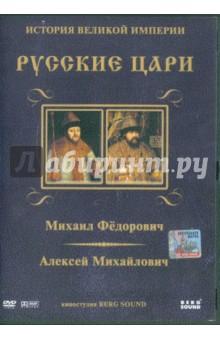 Михаил Федорович, Алексей Михайлович. Выпуск 2 (DVD)