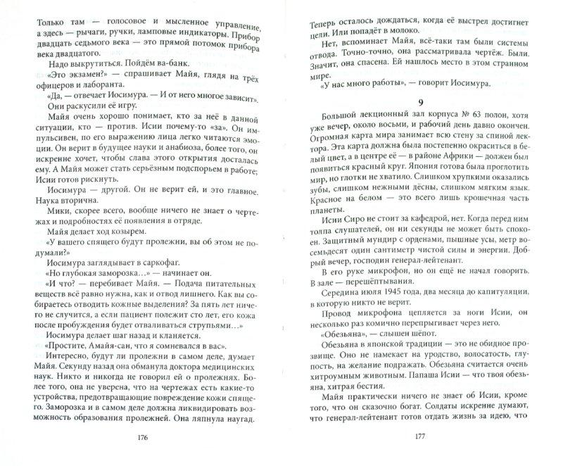 Иллюстрация 1 из 5 для Законы прикладной эвтаназии - Тим Скоренко | Лабиринт - книги. Источник: Лабиринт
