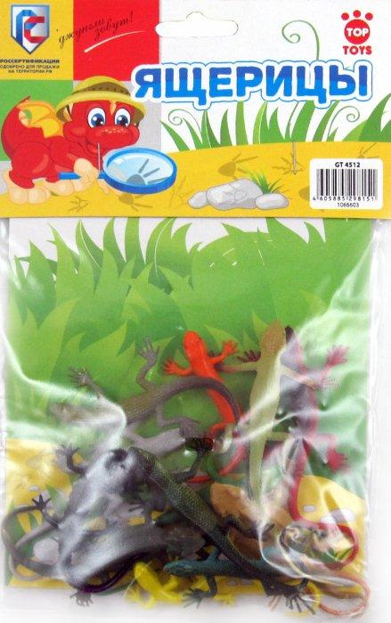 Иллюстрация 1 из 18 для Набор Ящерицы, 12 штук (GT4512) | Лабиринт - игрушки. Источник: Лабиринт