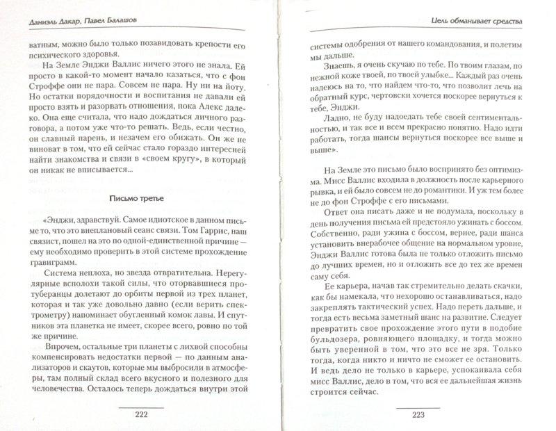 Иллюстрация 1 из 11 для Цель обманывает средства - Дакар, Балашов | Лабиринт - книги. Источник: Лабиринт