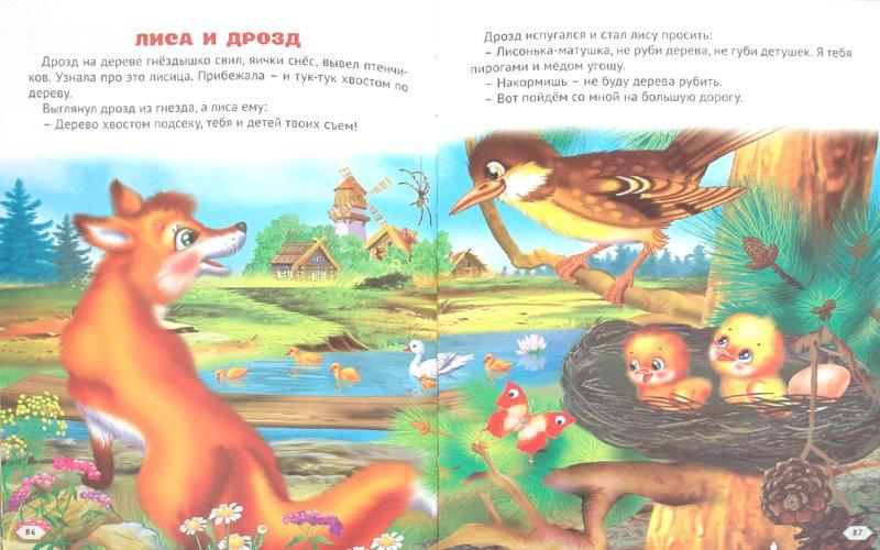 Иллюстрация 1 из 27 для Русские народные сказки   Лабиринт - книги. Источник: Лабиринт
