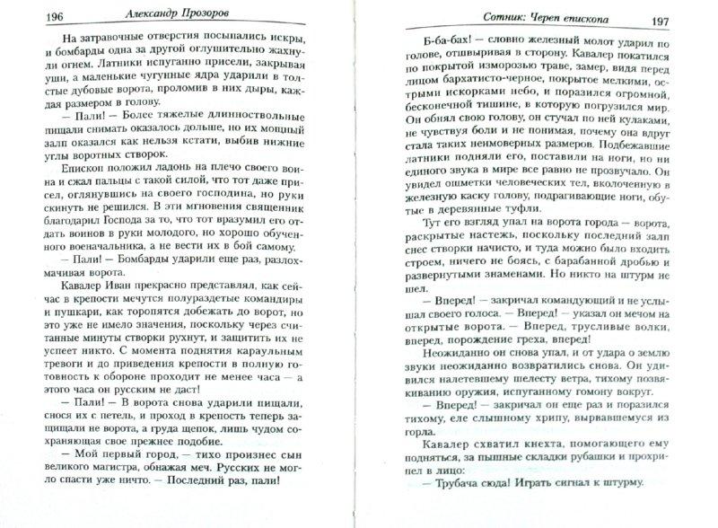 Иллюстрация 1 из 7 для Сотник 2. Череп епископа - Александр Прозоров | Лабиринт - книги. Источник: Лабиринт