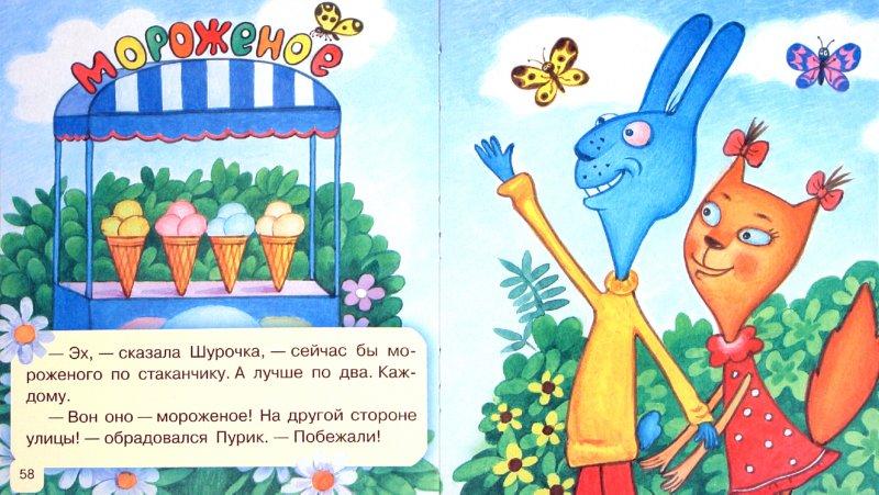 Иллюстрация 1 из 16 для Загадочные истории - Григорий Остер | Лабиринт - книги. Источник: Лабиринт