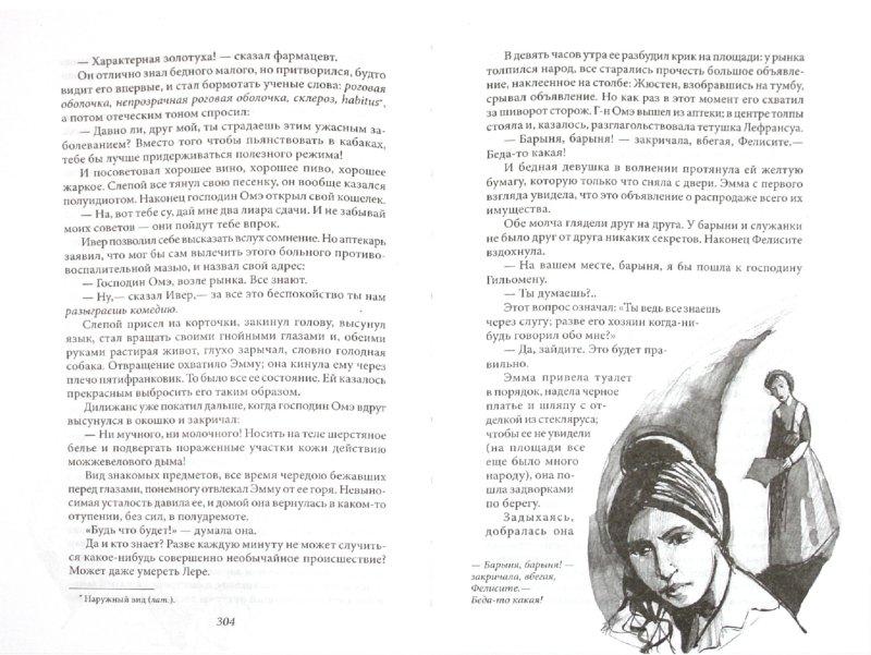 Иллюстрация 1 из 35 для Госпожа Бовари. Саламбо - Гюстав Флобер | Лабиринт - книги. Источник: Лабиринт