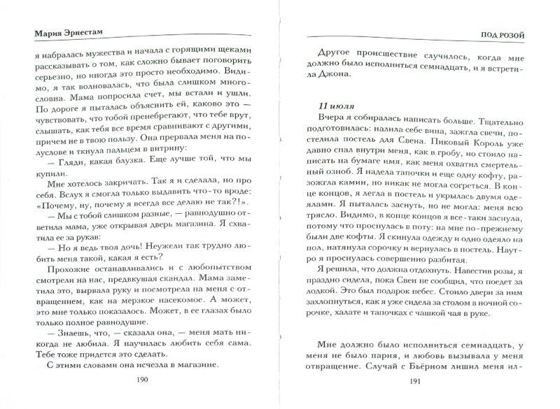 Иллюстрация 1 из 4 для Под розой - Мария Эрнестам | Лабиринт - книги. Источник: Лабиринт