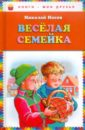 Носов Николай Николаевич Весёлая семейка носов николай николаевич весёлая семейка повести