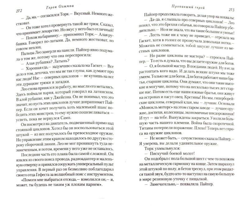 Иллюстрация 1 из 13 для Герои Олимпа. Книга 1. Пропавший герой - Рик Риордан | Лабиринт - книги. Источник: Лабиринт